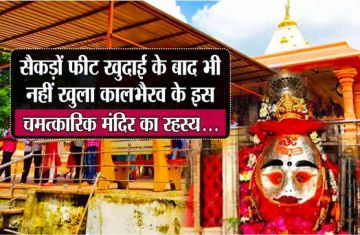 "UJJAIN ""The City Of Temples"""