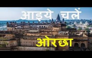 orchha new package