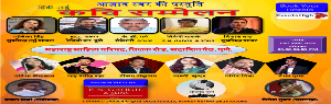 Hindi-Urdu Kavi Sammelan By Azaad Swar