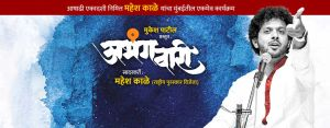 Abhangwari by Mahesh Kale