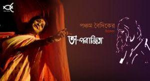 A-Parajita | Pancham Vaidic Theatre Festival