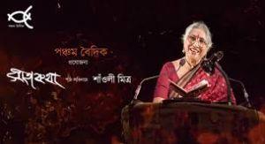 Sita Katha | Pancham Vaidic Theatre Festival