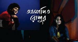 Amodito Roddur | Pancham Vaidic Theatre Festival