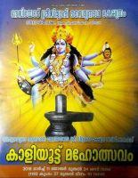 Kaliyoottu Mahotsavam