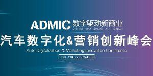 Auto Digitalization & Marketing Innovation Summit