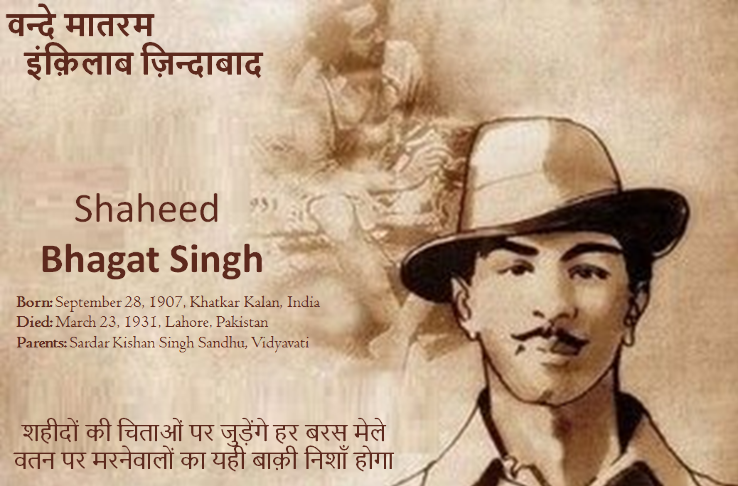 Image result for shaheed bhagat singh day in 2019