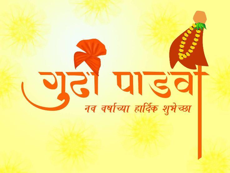 Gudi Padwa 2019 In , Photos, Fair,Festival When Is Gudi