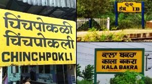 10 Funniest Name of Indian Railway Stations