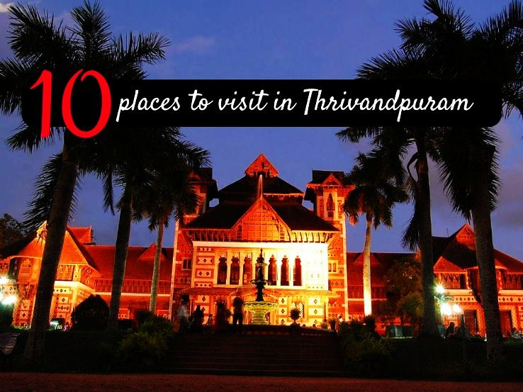 10 places to visit in Trivandrum