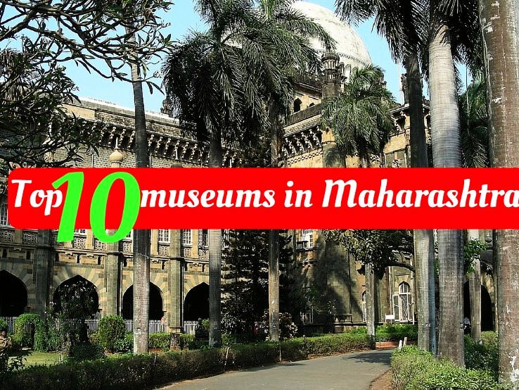 Top 10 museums in Maharashtra