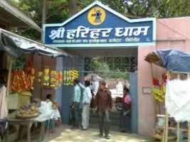 Hari Har Dham